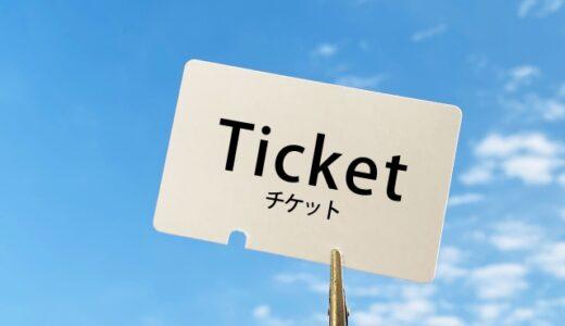 【必見】レアジョブのレッスンチケットとは?使い方や取得方法も徹底解説!