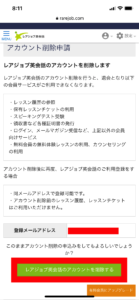 レアジョブを退会・休会4
