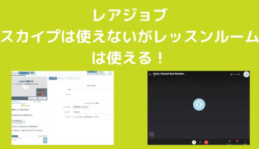 【2021年最新】レアジョブはレッスンルームを使おう!Skype(スカイプ)は使えない