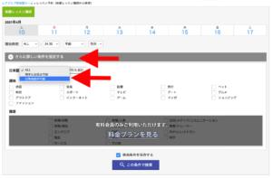 日本語を話せる講師の探し方3