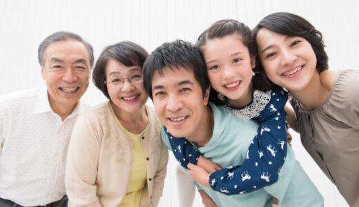 【レアジョブに家族割はある?】レアジョブの家族割の使い方を徹底解説